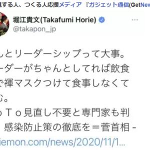 堀江貴文さん「リーダーがちゃんとしてれば飲食店で褌マスクつけて食事しなくて済む」菅義偉首相のGoTo見直し不要の方針を評価するツイート