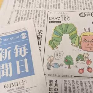 「はらぺこあおむし」風刺画騒動、毎日新聞社が見解 版元の抗議に「おとしめる意図はなかった」