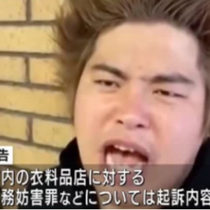 迷惑系YouTuber『へずまりゅう』、初公判で無罪主張