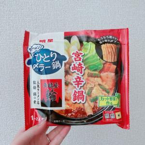 【スーパー購入品】祝日多めの週の購入品!