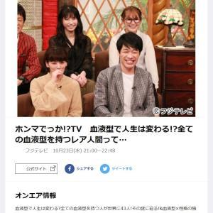 10/23 フジ 21:00 ホンマでっか!?TV 血液型スペシャル
