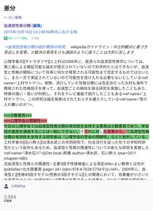 血液型に肯定的な論文は日本語で発表してはダメ!?
