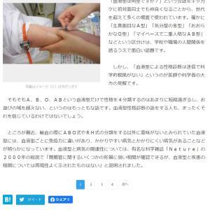 東丸貴信さん 血液型による性格診断は根拠のない迷信なのか? 日刊ゲンダイヘルスケア+  2019年12年12日