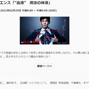 "2/25 NHK BSP 20:00 ヒューマニエンス「""血液"" 魔法の体液」の非科学的なウソ"
