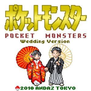 【ポケモンGO】結婚式でこだわったポケモン要素まとめ!