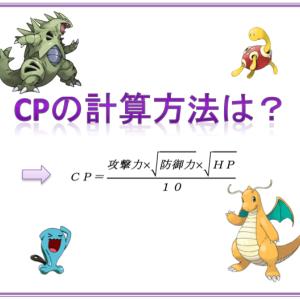 【ポケモンGO】 パラメータ徹底解説 〜CP編〜