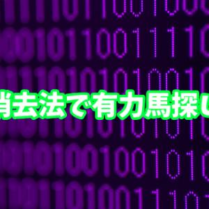 鎌倉記念2019 データ消去法