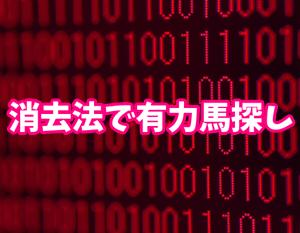 中日新聞杯2019 データ消去法