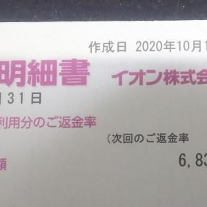 イオンの株主優待キャッシュバック到着!! - 今週の不労所得収入(配当金・優待・そのほか) (2020.10.19 – 2020.10.25)