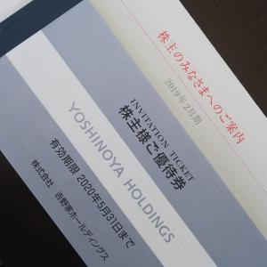 糖質制限ダイエットの方にも牛丼を!! - 今週の不労所得収入(配当金・優待・そのほか) (2019.05.06 – 2019.05.12)