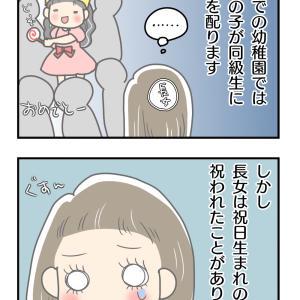 長女の野望