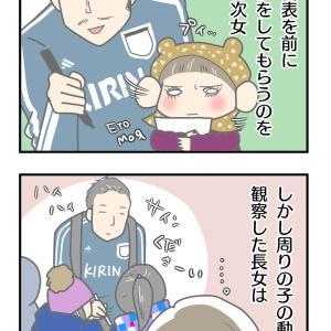 サッカーワールドカップ日本代表に大接近の姉妹。