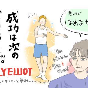 名作で学ぶバレエの精神~リトル・ダンサー