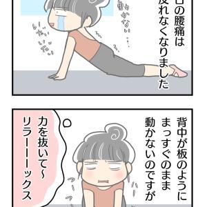私の不思議な腰痛改善法