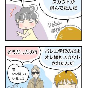 スカウトされたいなら○○へ行け!!