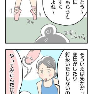 ポワント加工が本当に必要な人も靴職人に感謝しよう