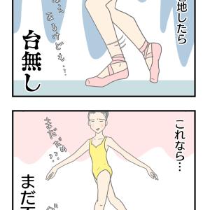 バレエの「普通」は何気ないところに普通じゃない足を置くこと
