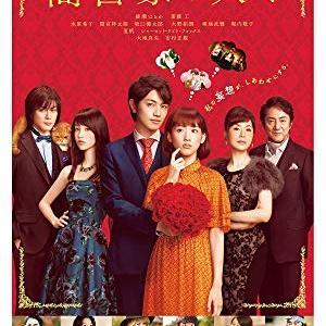 日本映画「高台家の人々」を観た。