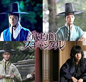 韓国ドラマ「トキメキ成均館スキャンダル」を観た。