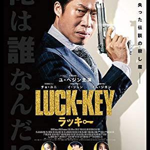 日本映画リメイク版の韓国映画「LUCK-KEY/ラッキー」を観た。