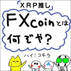 XRP推しの「FXcoin」とは何ぞや???