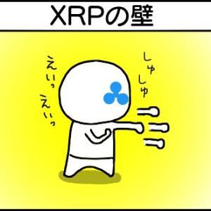 XRPの壁