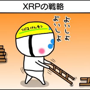 XRPの戦略