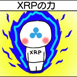 XRPの力