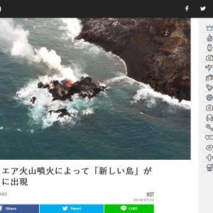 キラウエア火山噴火によって新しい島がハワイに出現