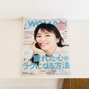 〔雑誌掲載のお知らせ〕日経WOMAN 2020年8月号