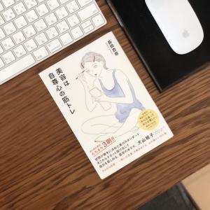 長田杏奈さんの著書「美容は自尊心の筋トレ」を読んで