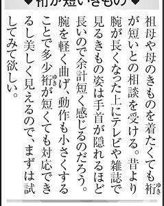 本日市民時報掲載「きものエッセンス124」