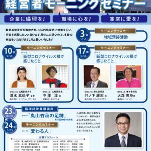 「飛騨高山倫理法人会」6月の活動について
