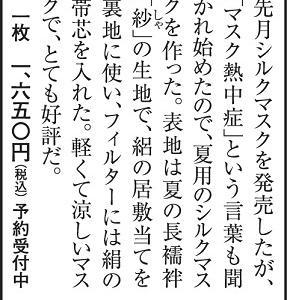 「好評!夏シルクマスク」コラムきものエッセンス132