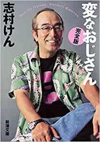 師村けんさんの本「変なおじさん」