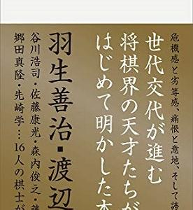 「将棋好きなのでこんな本を読んでます!」