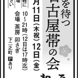 「週間コーディネート」【令和3年1月18日~23日】
