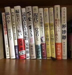 「本棚の整理」
