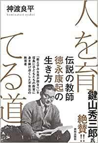 「伝説の教師の本」