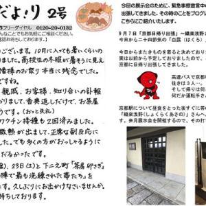 「遅ればせながらニュースレター」~都屋だより02号~