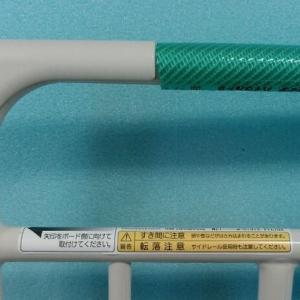 ベッドサイドレール(ベッド柵) 冷たさ改善にひと手間