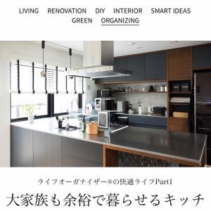 【掲載】ToKoSIE 大家族も余裕で暮らせるキッチンまわりのシステム創り
