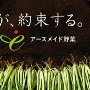 「有機JAS認証」と「生活クラブのアースメイド野菜」を比べてみた!