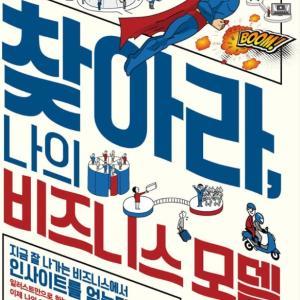 なんと韓国語版「ビジネスモデル見るだけノート」が韓国で4週間連続ベストセラー