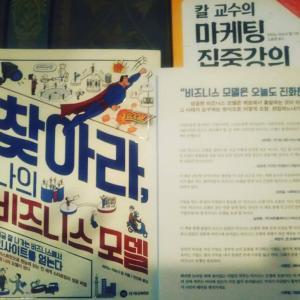 実物の韓国語版「ビジネスモデル見るだけノート」찾아라, 나의 비즈니스 모델が届きました!