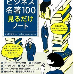 33冊目の新刊「 エリートの教養が2時間で身につく! ビジネス名著100見るだけノート」在庫アリ