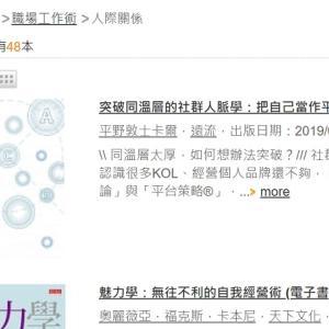 なんと台湾のオンライン書店で1位!