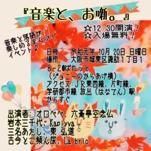 10月20日(日)『音楽と、お噺。』*告知*