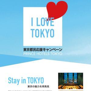 東京都民限定の宿泊プラン