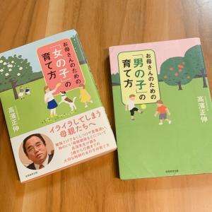 読書の秋と子育て本